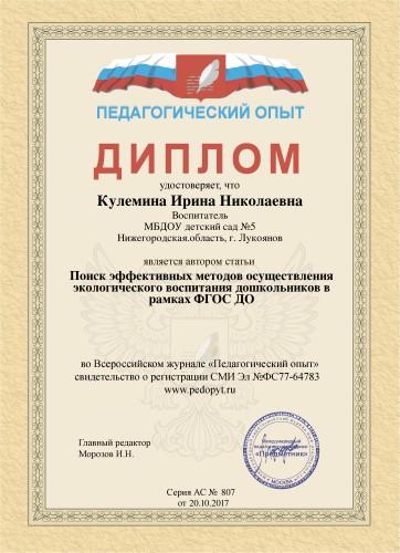 http://kulemina.ucoz.site/_si/0/s32701245.jpg
