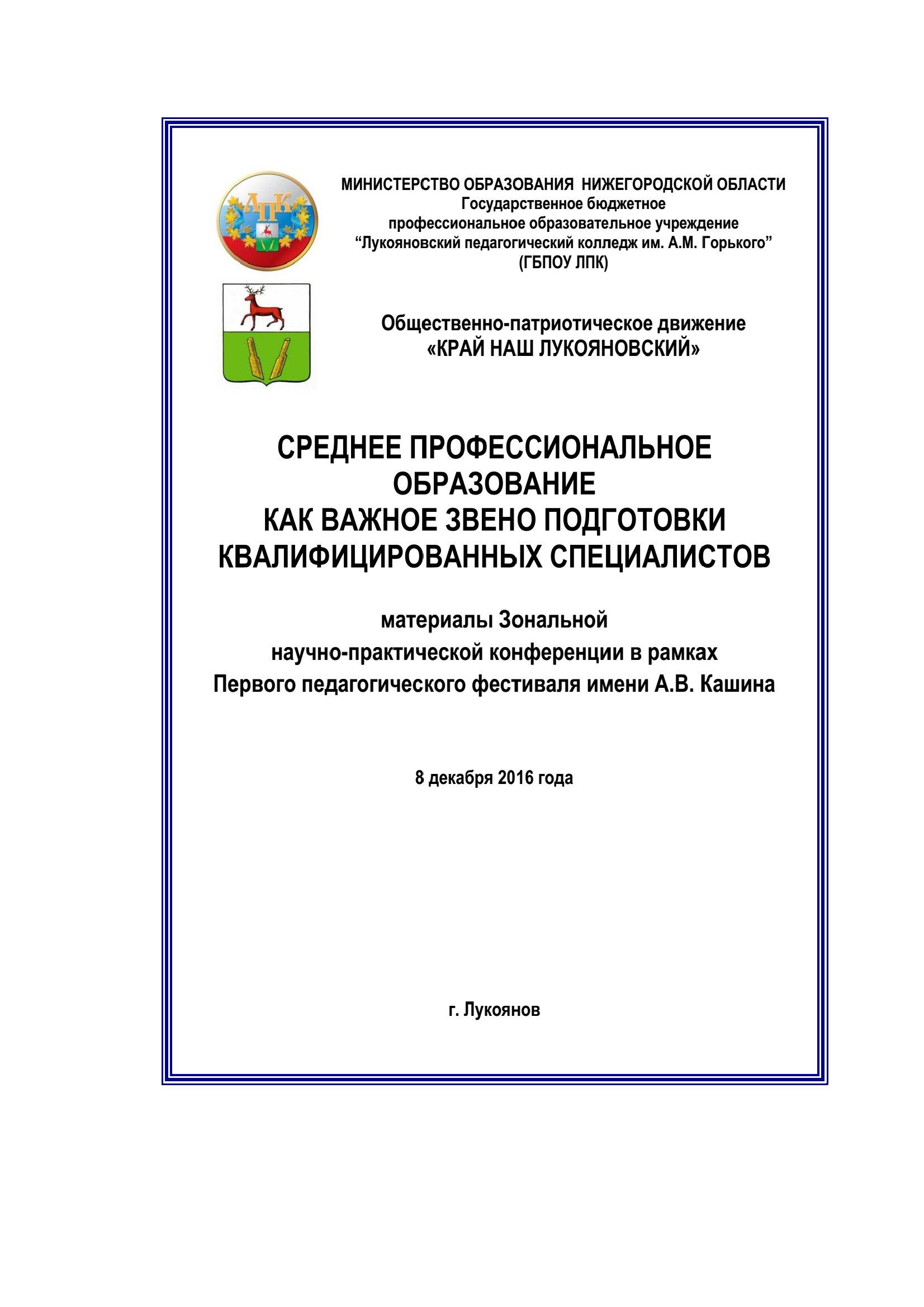 http://kulemina.ucoz.site/sbornik.jpg